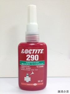 290滲透級-組裝後滲透固定