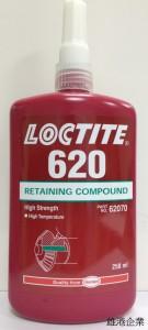LOCTITE620-滑配組裝、耐高溫